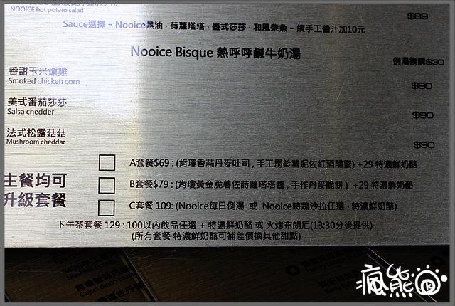 NOOICE5