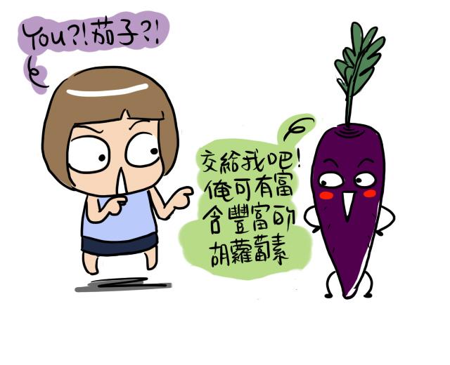 紫胡蘿蔔3