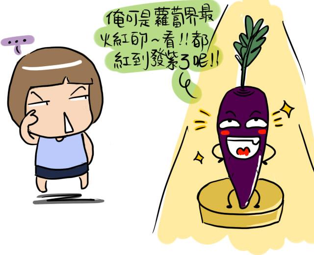 紫胡蘿蔔4