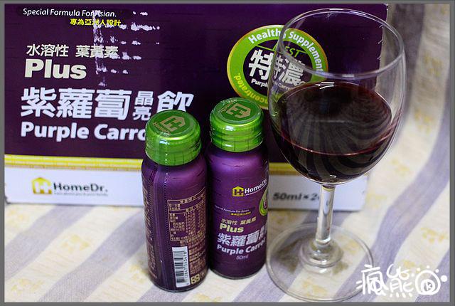 紫胡蘿蔔11