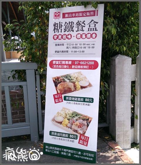 旗山糖鐵餐盒4.jpg