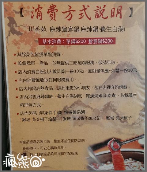 川香苑3.jpg