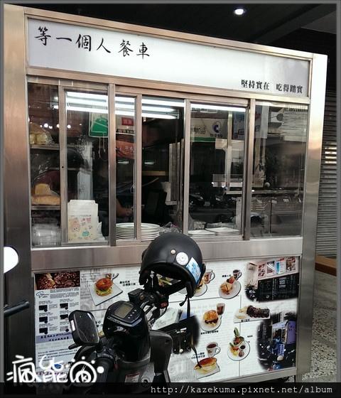 等一個人餐車1.jpg