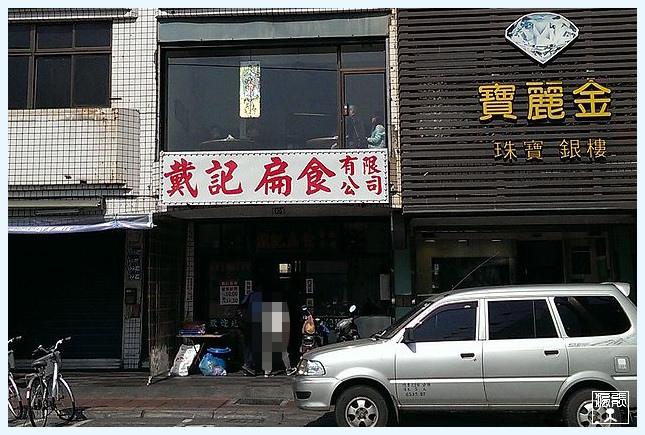 戴記扁食1.JPG