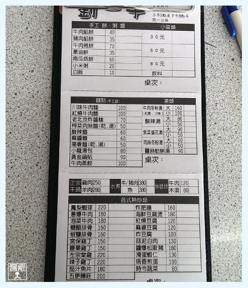 劉一手5.JPG