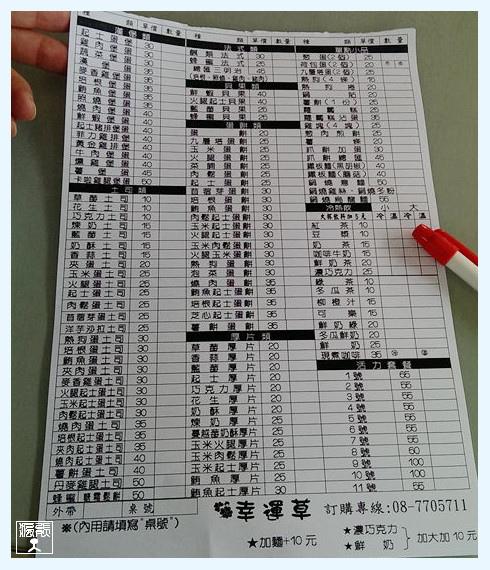 幸運草4.JPG
