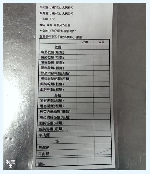 溫州餛飩大王4.jpg