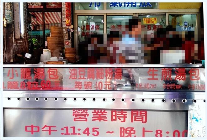 上海生煎包1.jpg