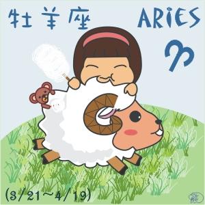 牡羊座1.jpg