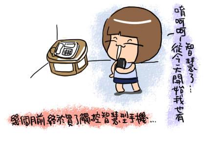 智慧手機1.jpg