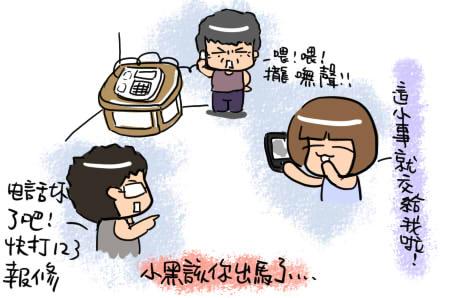 智慧手機2.jpg