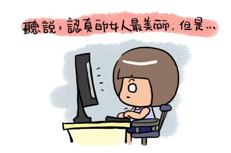 電腦臉1.jpg