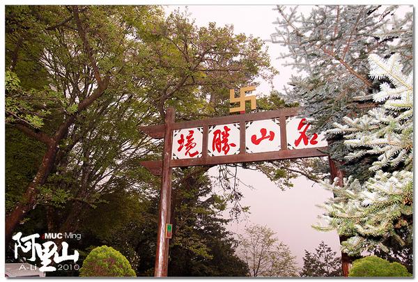 慈雲寺-名山勝境