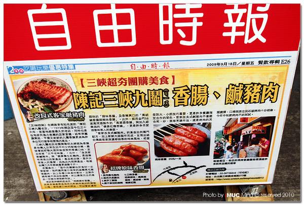 陳記三峽九鬮香腸