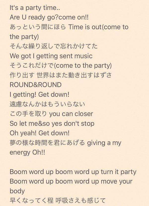 歌詞 不協和音