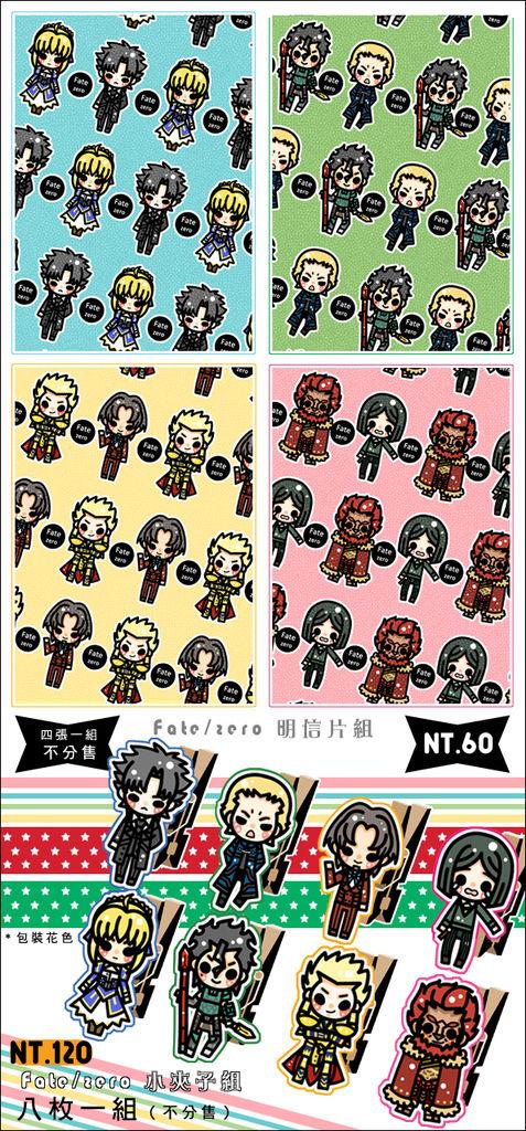 fate_all_01
