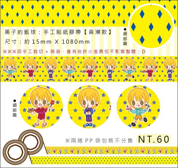 kuroko_tap_01