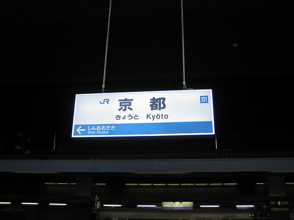 2010.08.31~09.04 京都散步~ 024.jpg