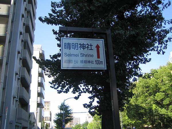 2010.08.31~09.04 京都散步~ 134.jpg