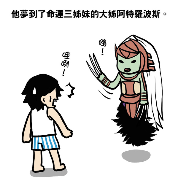 戰神1.jpg