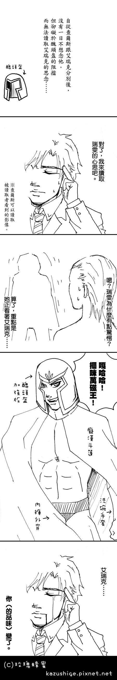 X戰警四格s.jpg