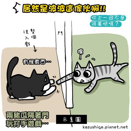 貓奴25-3.jpg