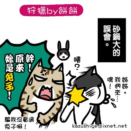 貓奴26-3.jpg