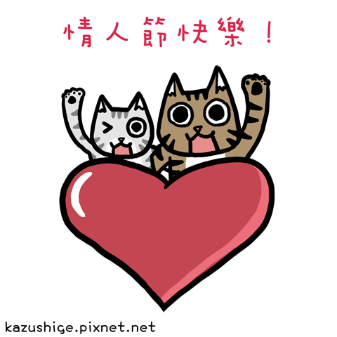 2012情人節快樂.jpg