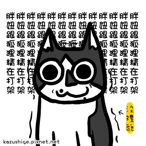 貓奴31-2