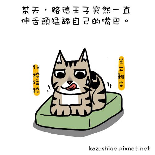 貓奴32-1