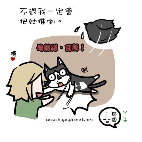 貓奴33-3
