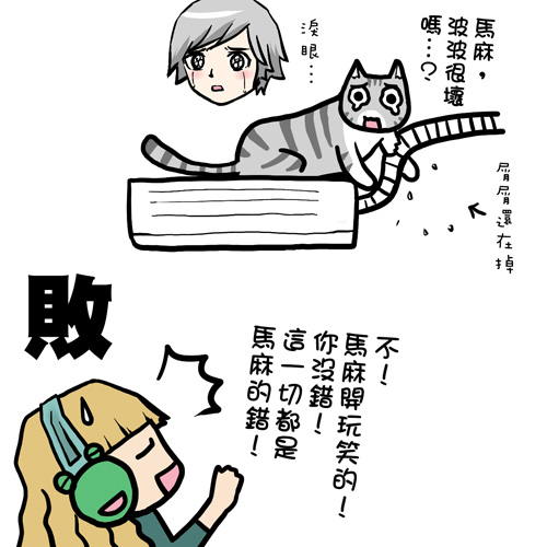 貓奴22-3.jpg