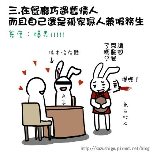 上班族週記3-3.jpg