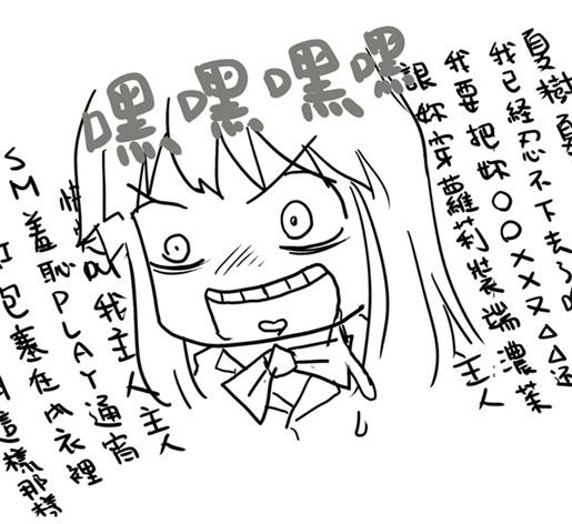 靜留暴走2.jpg