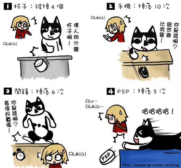 貓奴6-1.jpg