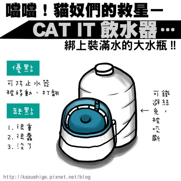 貓奴8-5.jpg
