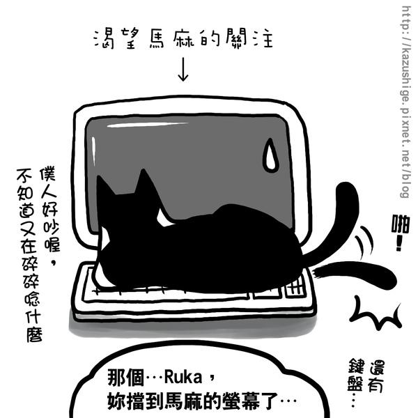 貓奴10-2.jpg