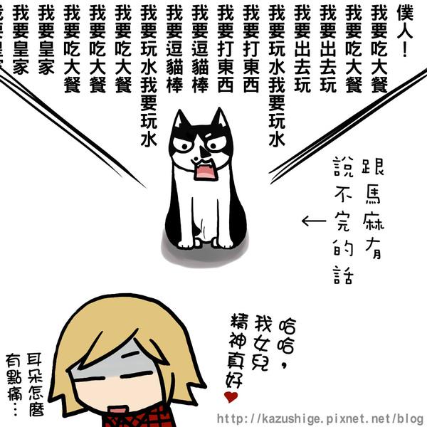 貓奴10-3.jpg