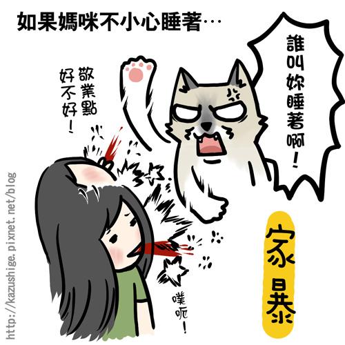 街頭巷尾貓8-4.jpg