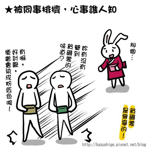 上班族週記5-3.jpg