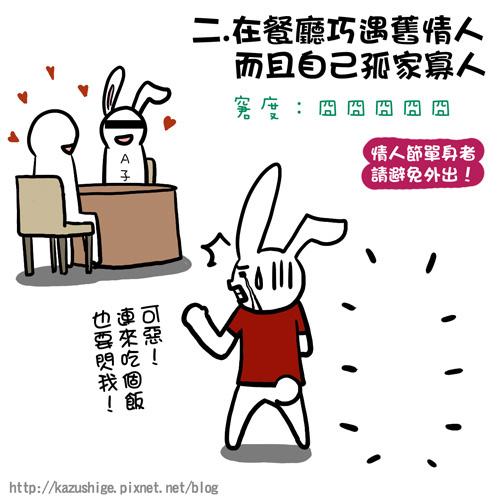 上班族週記3-2.jpg