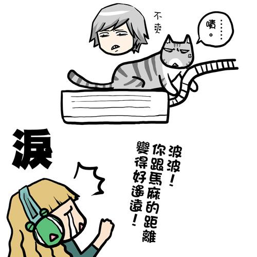 貓奴22-6.jpg