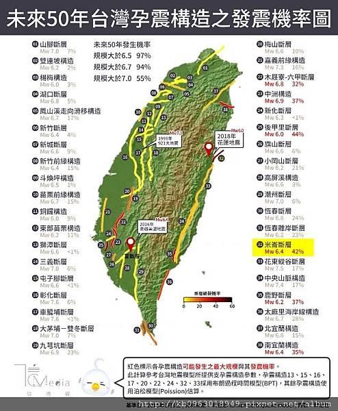 地震圖文.jpg