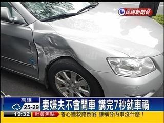妻嫌夫不會開車 講完7秒就車禍