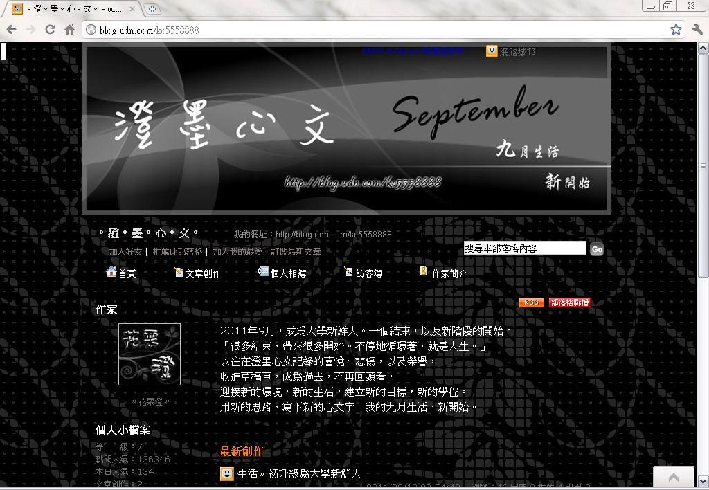 110829-練設計-澄墨心文九月.jpg