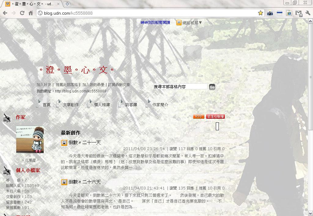 白-風景背影.jpg