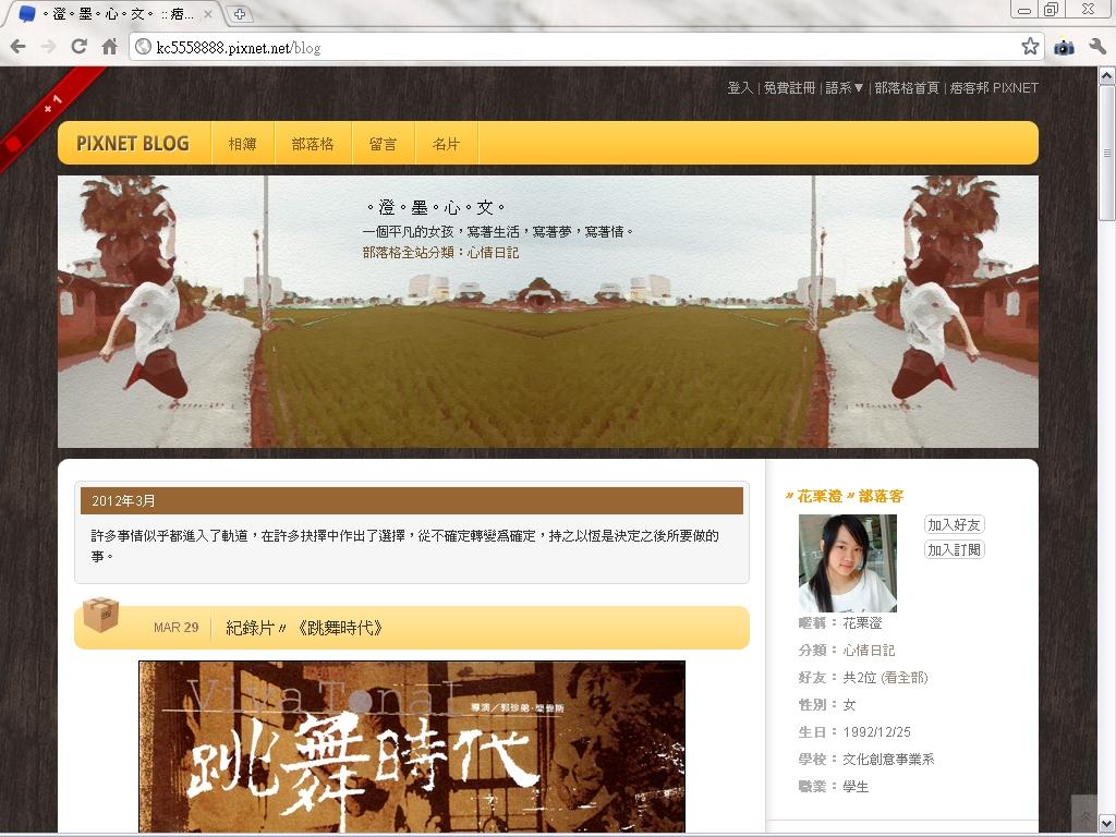 澄墨心文-2012-03
