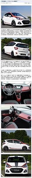 HYUNDAI i10 Sport德國發表1-1.jpg