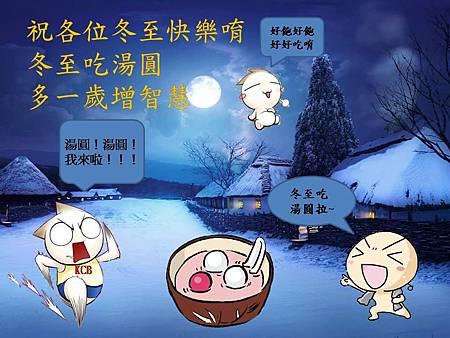 冬至佳節.jpg