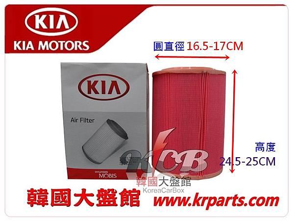 卡旺 空氣芯(圓直徑17.5-18CM 高24.5-25CM
